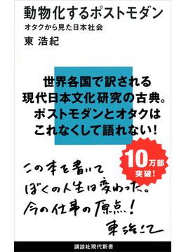 動物化するポストモダン(講談社現代新書)