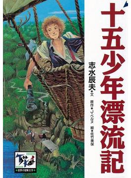 痛快 世界の冒険文学(痛快 世界の冒険文学)