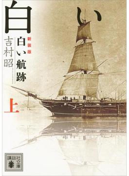 新装版 白い航跡(講談社文庫)