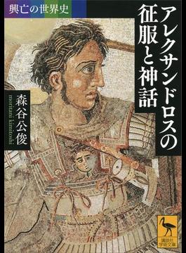 興亡の世界史(講談社学術文庫)