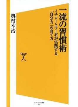 一流の習慣術(ソフトバンク新書)