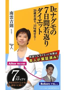Dr.ナグモの7日間若返りダイエット(ソフトバンク新書)