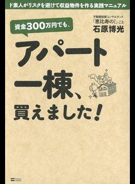 資金300万円でも、アパート一棟、買えました!