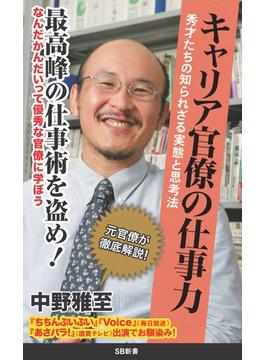 キャリア官僚の仕事力(ソフトバンク新書)