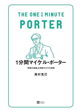 1分間マイケル・ポーター