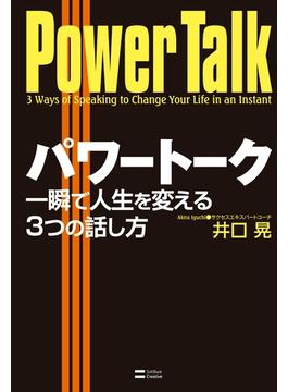 パワートーク 一瞬で人生を変える3つの話し方