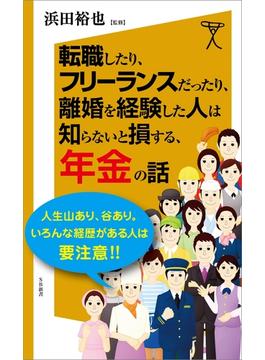 転職したり、フリーランスだったり、離婚を経験した人は知らないと損する、年金の話(ソフトバンク新書)