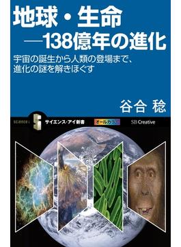 地球・生命-138億年の進化(サイエンス・アイ新書)