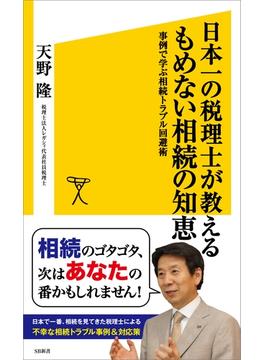 日本一の税理士が教える、もめない相続の知恵(ソフトバンク新書)