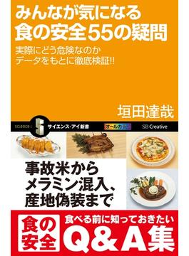 みんなが気になる食の安全55の疑問(サイエンス・アイ新書)
