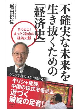 不確実な未来を生き抜くための「経済史」(ソフトバンク新書)