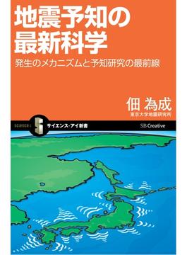地震予知の最新科学(サイエンス・アイ新書)