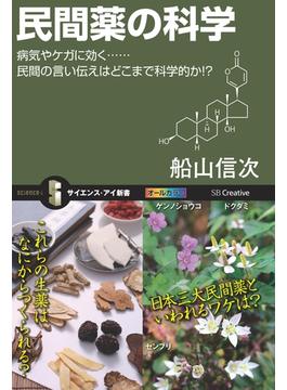 民間薬の科学(サイエンス・アイ新書)