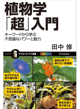 植物学「超」入門(サイエンス・アイ新書)