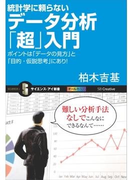 統計学に頼らないデータ分析「超」入門(サイエンス・アイ新書)