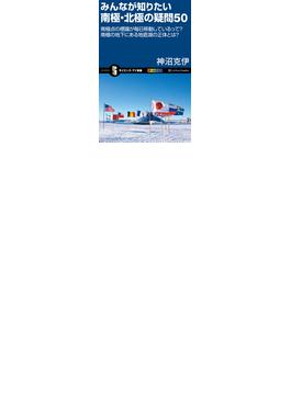 みんなが知りたい南極・北極の疑問50(サイエンス・アイ新書)