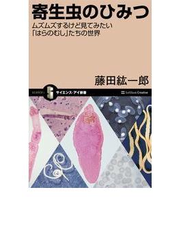 寄生虫のひみつ(サイエンス・アイ新書)