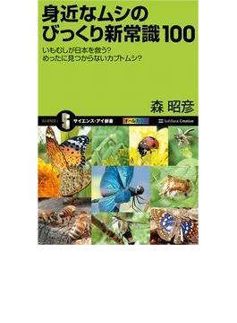 身近なムシのびっくり新常識100(サイエンス・アイ新書)