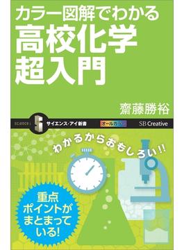 カラー図解でわかる高校化学超入門(サイエンス・アイ新書)