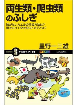 両生類・爬虫類のふしぎ(サイエンス・アイ新書)
