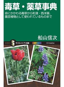 毒草・薬草事典(サイエンス・アイ新書)