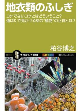 地衣類のふしぎ(サイエンス・アイ新書)