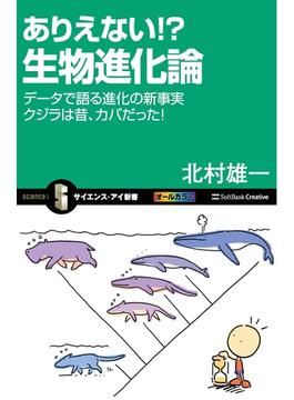 ありえない!? 生物進化論(サイエンス・アイ新書)