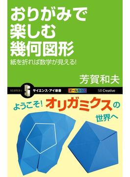 おりがみで楽しむ幾何図形(サイエンス・アイ新書)