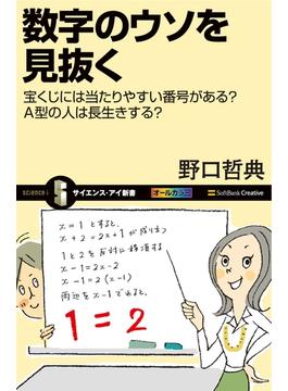 数字のウソを見抜く(サイエンス・アイ新書)