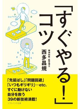 「すぐやる!」コツ(ソフトバンク文庫)