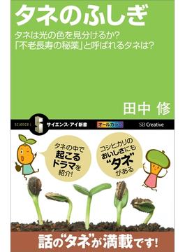 タネのふしぎ(サイエンス・アイ新書)