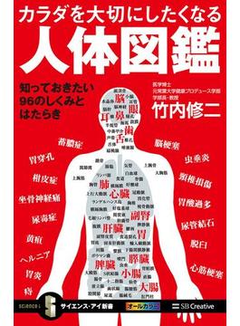 カラダを大切にしたくなる人体図鑑(サイエンス・アイ新書)