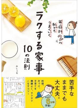 ラクする家事 10の法則