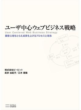 ユーザ中心ウェブビジネス戦略