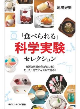 「食べられる」科学実験セレクション(サイエンス・アイ新書)
