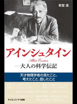 アインシュタイン―大人の科学伝記(サイエンス・アイ新書)
