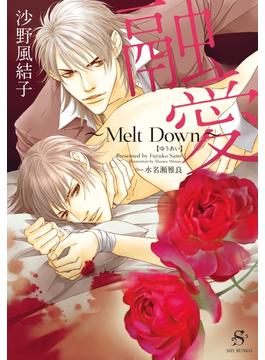 融愛 ~Melt Down~ 【イラスト付】(SHY文庫)