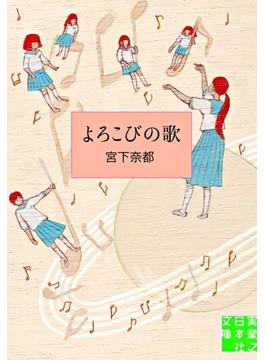 よろこびの歌(実業之日本社文庫)