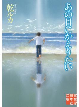 あの日にかえりたい(実業之日本社文庫)