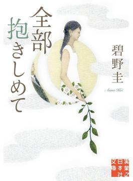 全部抱きしめて(実業之日本社文庫)