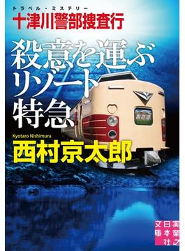 十津川警部捜査行 殺意を運ぶリゾート特急(実業之日本社文庫)