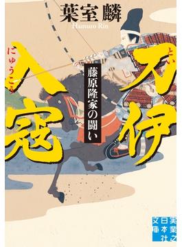刀伊入寇 藤原隆家の闘い(実業之日本社文庫)
