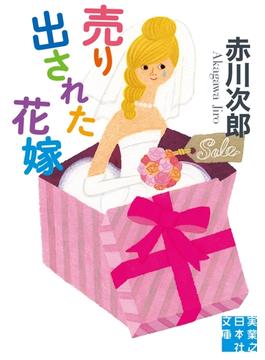 売り出された花嫁(実業之日本社文庫)