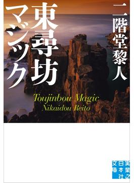 東尋坊マジック(実業之日本社文庫)