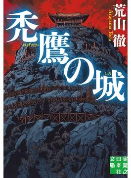 禿鷹の城(実業之日本社文庫)
