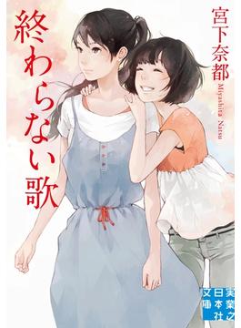 終わらない歌(実業之日本社文庫)