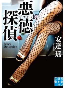 悪徳(ブラック)探偵(実業之日本社文庫)