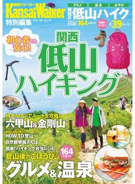関西低山ハイキング(Walker)