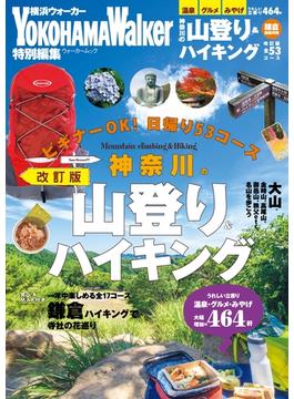 神奈川の山登り&ハイキング 改訂版(Walker)