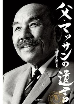 父・マッサンの遺言(角川マガジンズ)